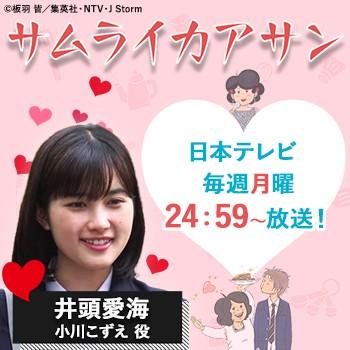 【井頭愛海】次回第2話、10月18日放送!日本テレビ シンドラ『サムライカアサン』出演!