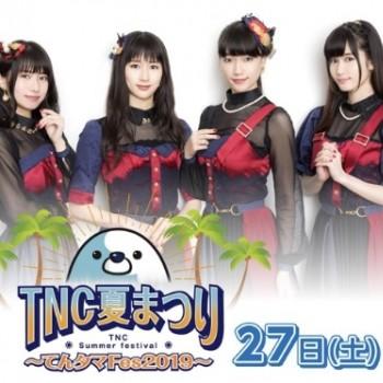 「TNC夏まつり ~てんタマFes2019~」出演決定!!