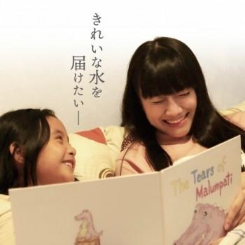 【辻 美優】初主演映画「セカイイチオイシイ水~マロンパティの涙~」9月21日に公開決定!