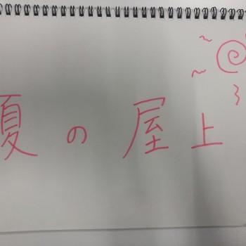 夏の思い出〜!