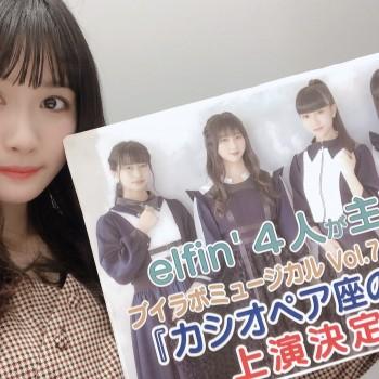 ブイラボミュージカル『カシオペア座の愛人』公演決定!