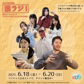 ZOOM配信演劇「誰ラジ!」