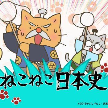 「ねこねこ日本史」第103話ゲスト出演、57