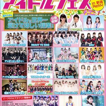 7/25(木)「楽遊アイドルフェス in 新宿ReNY」、64