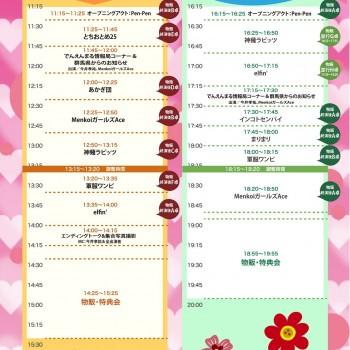 7/21(日)「館林ホットホットアイドルフェスティバル  Vol.6」、66