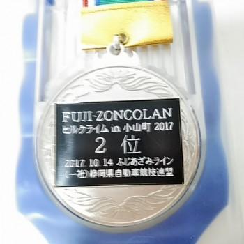 FUJI-ZONCOLAN ヒルクライム in 小山町