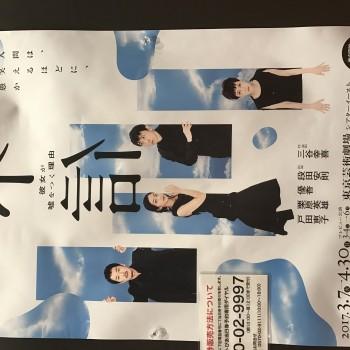 「不信〜彼女が嘘をつく理由〜」@東京芸術劇場シアターイースト