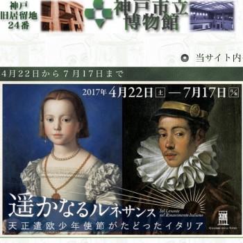 音声ガイド@「遥かなるルネサンス 天正遣欧少年使節がたどったイタリア」展@神戸市立博物館