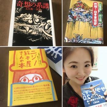 日本美術から2冊、新刊から2冊