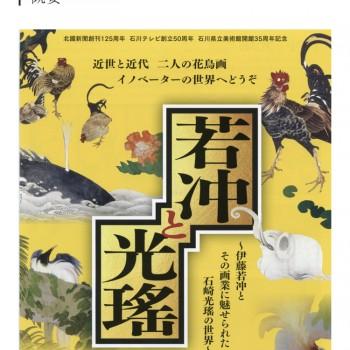 「若冲と光瑤」展@石川県立美術館 音声ガイド担当しました!
