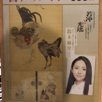 来ました!「若冲と光瑤」@石川県立美術館🎧🎤