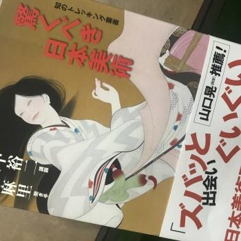 年末年始の日本美術鑑賞