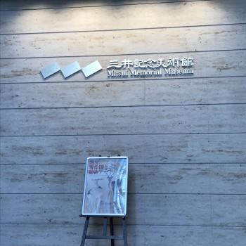 『国宝雪松図と動物アート』@三井記念美術館