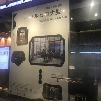 「奇蹟の芸術都市バルセロナ展」東京ステーションギャラリー 音声ガイド