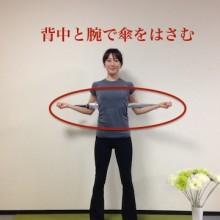 「傘トレーニング 3/3」