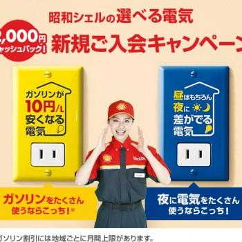 昭和シェル石油の電力TVCMが放映中です!
