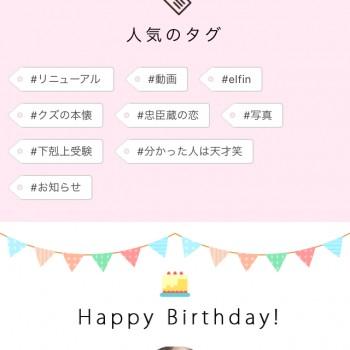 お誕生日会第3弾!