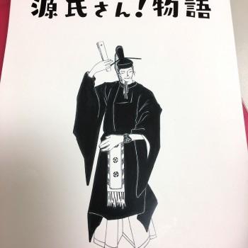 27時間テレビ ドラマ「源氏さん!物語」