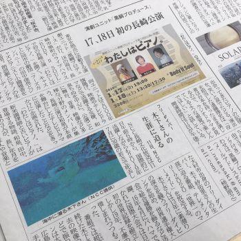 「長崎新聞」