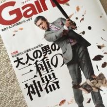 雑誌『Gainer』❗️