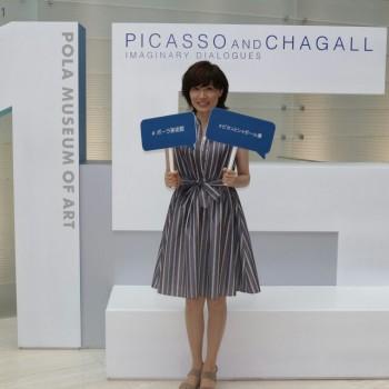 ピカソとシャガール展