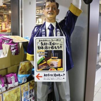 新潟出張☆利き酒日本酒