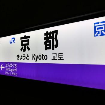 京都☆お仕事