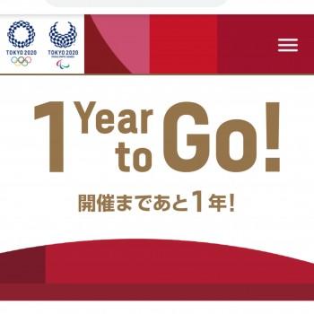 東京2020式典⭐️