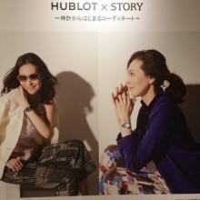 HUBLOT×STORY