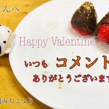 Valentine of the 丑年