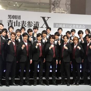 男劇団 「青山表参道X」始動