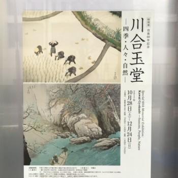 川合玉堂ー四季・人々・自然ー