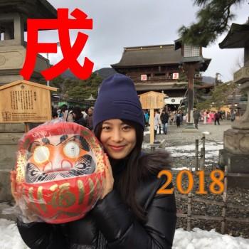 謹賀新年 2018