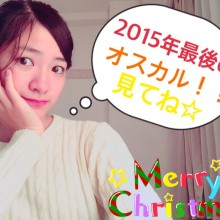 ☆クリスマス& オスカル☆