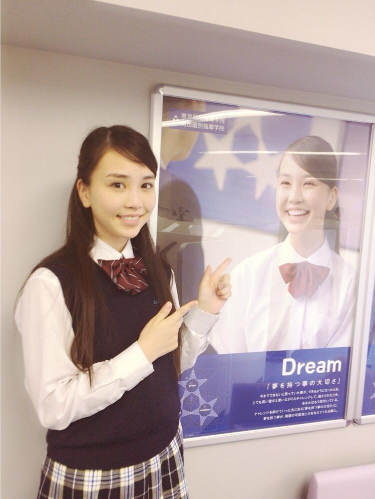 学院 東京 個別 指導