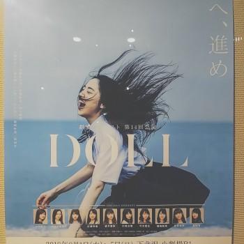 ☆劇団ハーベスト DOLL☆