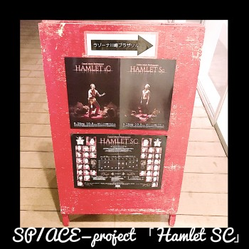 SP/ACE=project 「Hamlet SC」