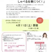 4月11日(土)セミナー開催!!