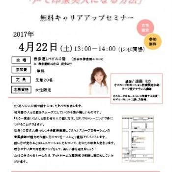 4月22日(土)  女性限定無料セミナー開催!!