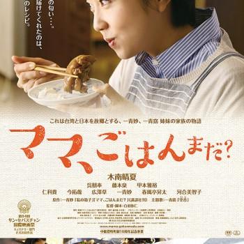 「ママ、ごはんまだ?」8/2DVDリリース