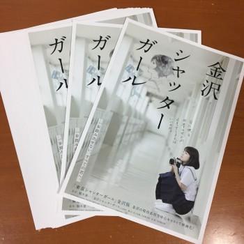 「金沢シャッターガール」予告