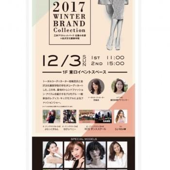 ☆出演情報☆三井アウトレットパーク北陸小矢部ファッションショー