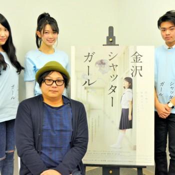 映画「金沢シャッターガール」本日公開‼