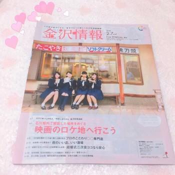 金沢情報2/7号☆表紙