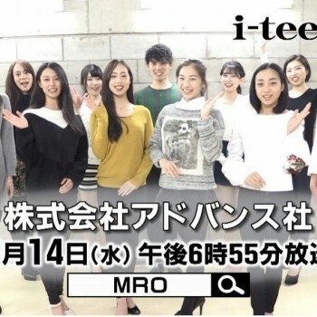 ☆TV放送のお知らせ☆