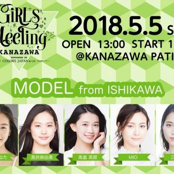 ☆出演情報☆GIRLS MEETING  KANAZAWA