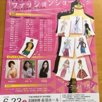 【出演情報】かなざわファッションショー