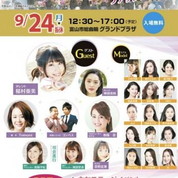 【出演情報】総曲輪コレクション2018
