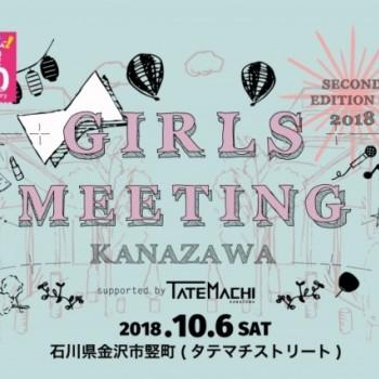 【出演情報】GIRLS MEETING KANAZAWA