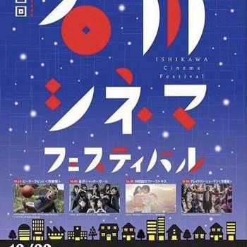 【出演情報】第四回石川シネマフェスティバル